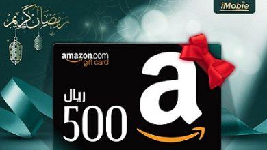 ادخل السحب على بطاقة أمازون بقيمة 500 ريال مع شركة iMobie للبرمجيات!