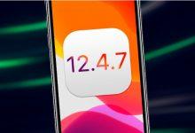 Photo of إطلاق تحديث iOS 12.4.7 لأجهزة ابل القديمة – هل يجب عليك التحديث؟