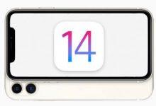 Photo of اعرف كيف تم تسريب تحديث iOS 14 قبل أشهر من إطلاقه!