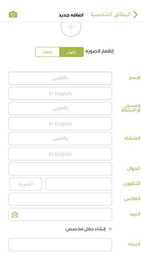 مميزات تطبيق بطائق الأعمال الذكية