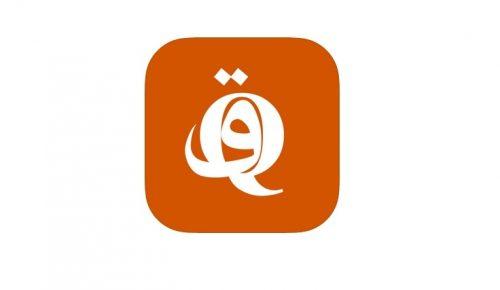 تطبيق هل أنت؟ من وحي القرآن القريم