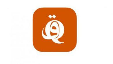 Photo of تطبيق هل أنت؟ – كيف يرد القرآن الكريم على كل موقف أو حال تمر به