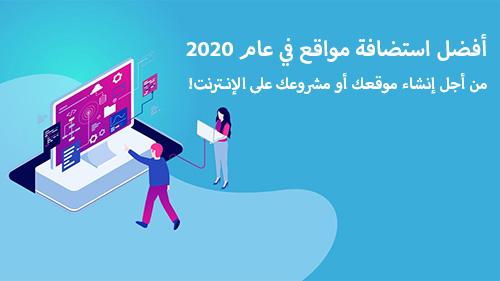 أفضل استضافة مواقع في عام 2020 من أجل إنشاء موقعك أو مشروعك على الإنترنت!