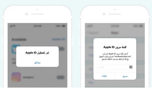 فك قفل الاي كلاود ( إزالة قفل Apple ID )