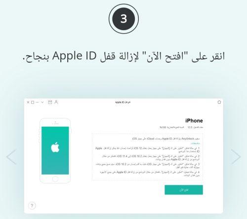 فك قفل حساب ابل Apple ID