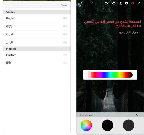 تطبيق تحرير للكتابة على الصور (يدعم العربية)