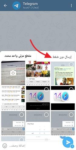 تيليجرام - إرسال الصور والفيديو بالجودة الكاملة