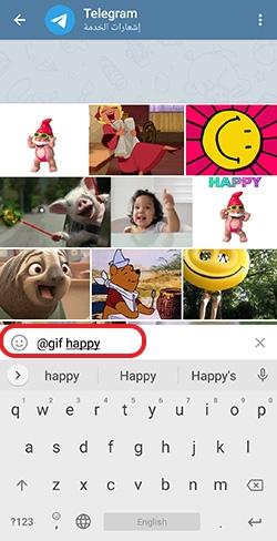 تيليجرام - البحث السريع عن الصور المتحركة GIF