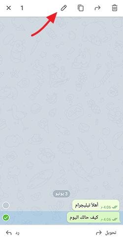 أسرار تيليجرام - تعديل الرسائل بعد إرسالها