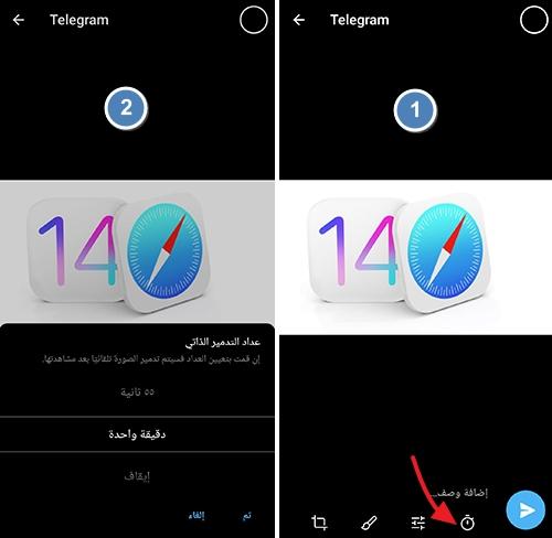 تيليجرام - الصور ومقاطع الفيديو ذاتية الحذف