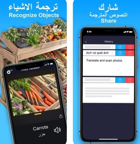 تطبيق مترجم الكاميرا والصور