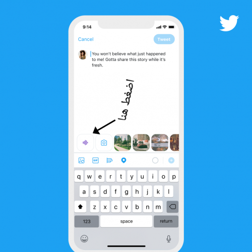 كيفية إنشاء تغريدة صوتية على تويتر؟