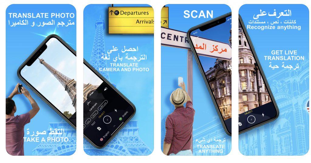 مجاني لمدة 3 أيام! تطبيق مترجم الكاميرا والصور يساعدك على ترجمة الصور والأوراق وأي نص عبر الكاميرا - يدعم العربية بالكامل