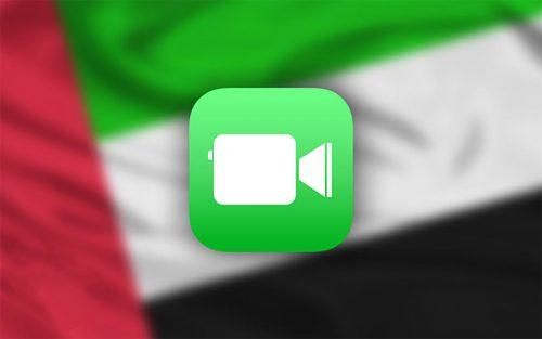 تحديث iOS 13.6 - ما حقيقة رفع الحظر عن تطبيق فيس تايم في الإمارات؟