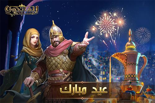 الفاتحون (العصر الذهبي) : لعبة موبايل استراتيجية بأجواء تاريخية عربية - هدايا مجانية بمناسبة عيد الأضحى!