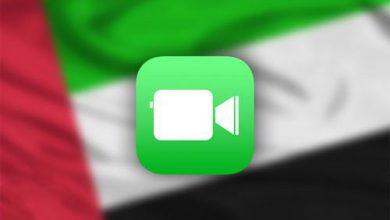 صورة تحديث iOS 13.6 – ما حقيقة رفع الحظر عن تطبيق فيس تايم في الإمارات؟
