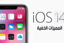 Photo of تحديث iOS 14 – المميزات الخفية، الجزء الأول!