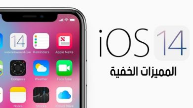 Photo of تحديث iOS 14 – المميزات الخفية ، الجزء الثاني!