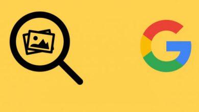 طريقة البحث عن الصور على الإنترنت والعثور عليها بسهولة!