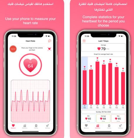 تطبيق نبضات القلب - تطبيق عربي مميز يحول الآيفون إلى جهاز قياس نبضات القلب!