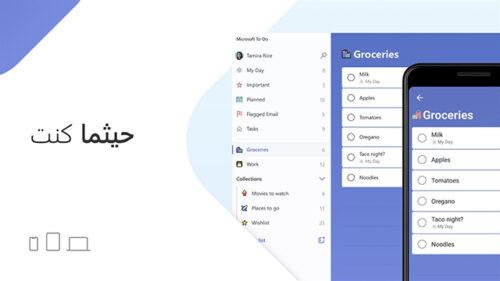 إليك قائمة بأفضل تطبيقات الويندوز 10 المُتاحة للتثبيت مجاناً