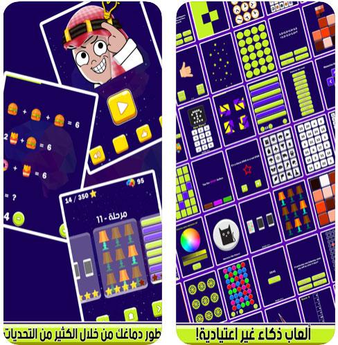 لعبة شغل عقلك - لعبة ألغاز عربية تحتوي على الكثير من الأحجيات وتمارين الذكاء!