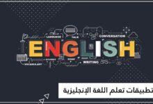 صورة قائمة بأفضل تطبيقات تعليم اللغة الانجليزية على الإطلاق للآيفون والأندرويد