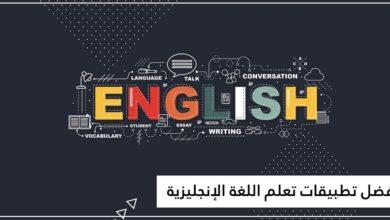 قائمة بأفضل تطبيقات تعلم اللغة الإنجليزية على الإطلاق