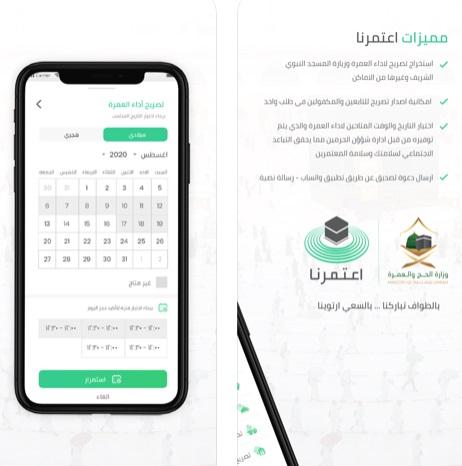 تطبيق اعتمرنا - لاستخراج تراخيص أداء العمرة داخل السعودية
