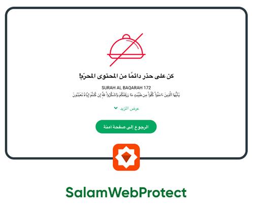 متصفح سلام ويب - متصفح ويب رائع مع مزايا حجب الإعلانات والمواقع الإباحية وإضافات إسلامية مهمة، للهاتف والحاسوب!
