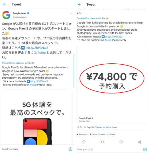 جوجل تسرّب سعر هاتف بيكسل 5 – يُمكنك أن تحصل على بيكسل رائد بسعر هاتف متوسط!