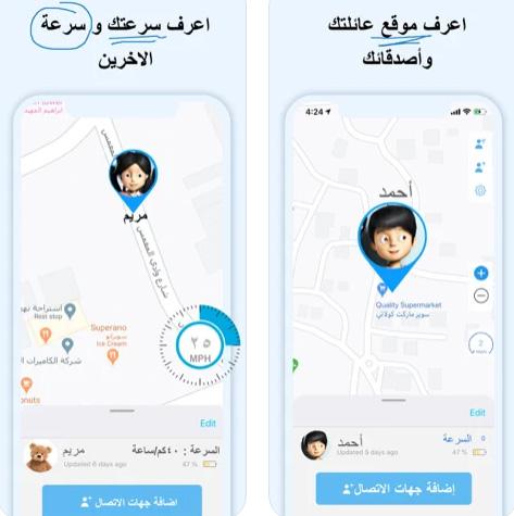 تطبيق محدد موقع العائلة - تتبع موقع أطفالك و جميع أفراد العائلة على الخريطة بسهولة!