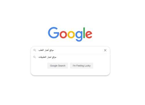 جوجل تبسط الأمور وتشرح كيفية عمل محرك البحث عند توقع ما تكتبه أثناء البحث