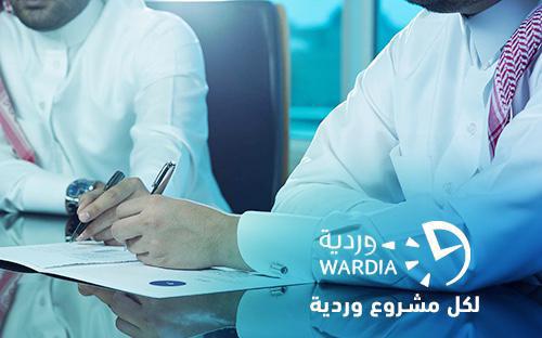 تطبيق وردية - من أوائل التطبيقات المعتمدة لتقديم حلول العمل المرن لأصحاب الأعمال في المملكة!