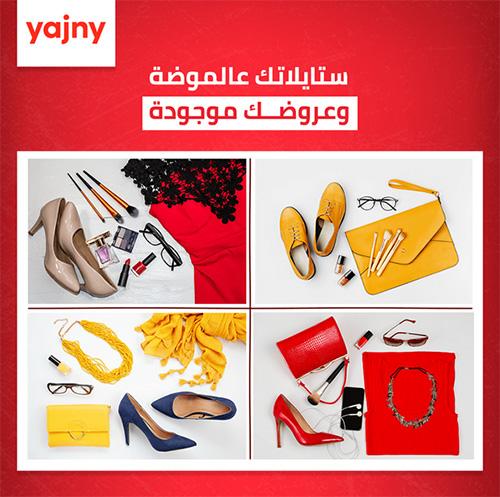 أفضل عروض الكاش باك عن طريق موقع و تطبيق يجني Yajny