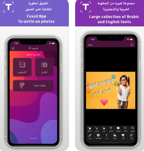 أحفورة - تطبيق الكتابة على الصور الاحترافي الداعم للعربية، مجاني على الايفون!