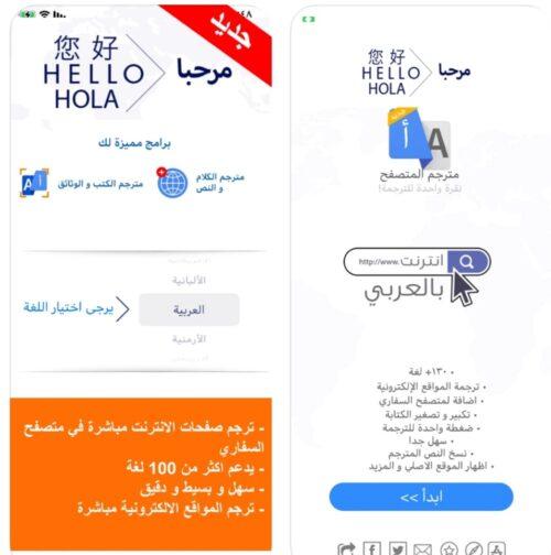 تطبيق مترجم الإنترنت لترجمة المواقع وصفحات الويب مباشرة عبر متصفح سفاري!