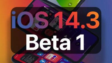ابل تطلق النسخة التجريبية الأولى من تحديث iOS 14.3 - ما الجديدة هذه المرة؟