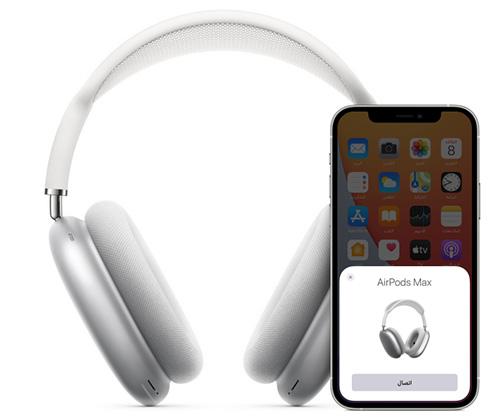 سماعة AirPods Max - الاتصال بالايفون