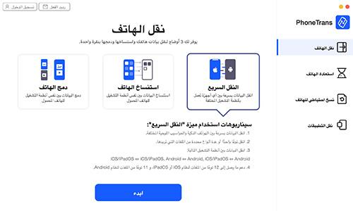 نقل الملفات: ايفون إلى ايفون (iOS إلى iOS) ، أندرويد إلى أندرويد