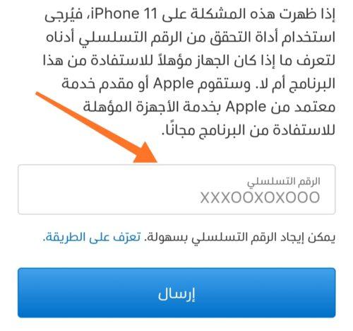 شاشة ايفون 11 لا تعمل؟ ابل سوف تستبدلها لك مجاناً!