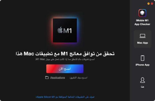 iMobie M1 App Checker .. لمعرفة توافق البرامج مع معالج M1