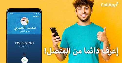تطبيق CallApp : معرفة هوية المتصل