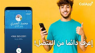 تطبيق CallApp : مستقبل الاتصالات!
