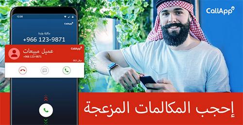 تطبيق CallApp : منع الاتصالات المزعجة