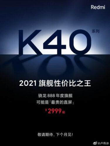 شاومي تتحضر لإطلاق سلسلة ريدمي K40 مع معالج سنابدراجون 888 الرائد قريبًا بسعر أقل من 500 دولار!