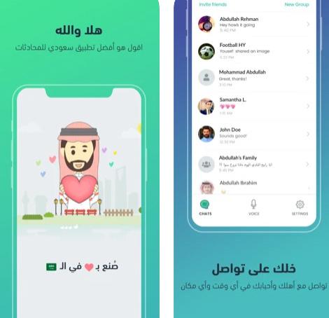تطبيق أقول - تطبيق مراسلة عربي