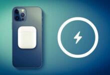 هل تفتقد هواتف الايفون تقنية الشحن اللاسلكي العكسي؟