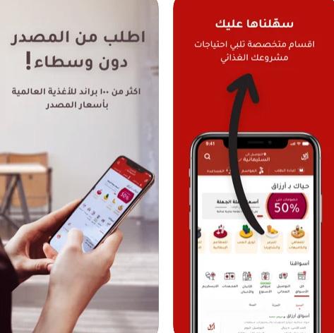 تطبيق أرزاق - أكبر سوق في السعودية لبيع و شراء المواد الغذائية لأصحاب المشاريع!