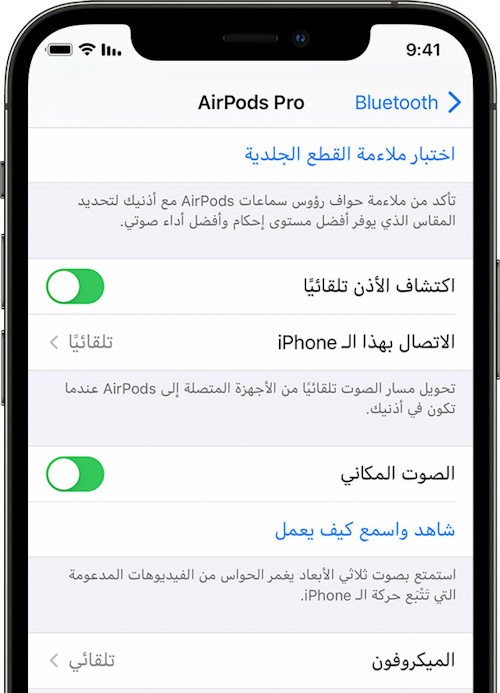 تفعيل ميزة الصوت المكاني في سماعات AirPods